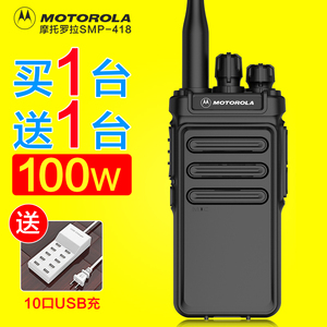 [One pair price] Motorola walkie talkie 100W high power walkie talkie handset 50 walkie talkie outdoor machine civilian