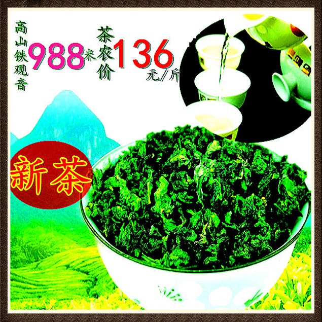 1725安溪铁观音新茶叶兰花香浓香型苶叶特级绿茶荼叶散装袋装500g