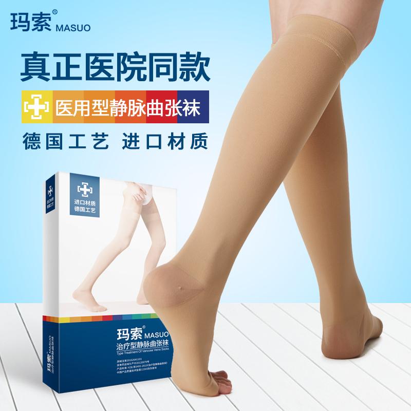 静脉 曲张 医用 治疗 护士 弹力袜 连裤袜 医疗 小腿 血栓