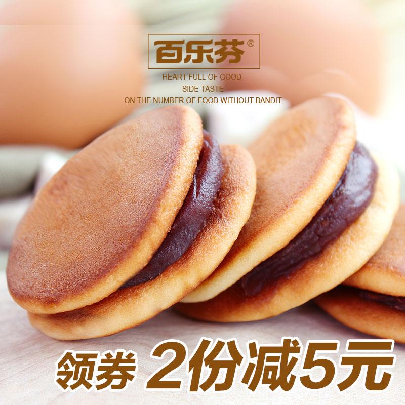 百乐芬铜锣烧1kg整箱 红豆夹心小蛋糕点心甜吃早餐零食品面包批发