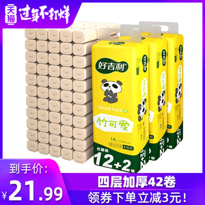 Good Geely 42 rolls of paper towels natural color toilet paper FCL wholesale affordable toilet paper household coreless paper toilet paper