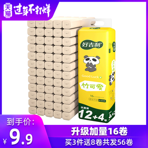 Good Geely 16 rolls of paper towels natural toilet paper FCL wholesale household toilet paper affordable loading toilet coreless paper