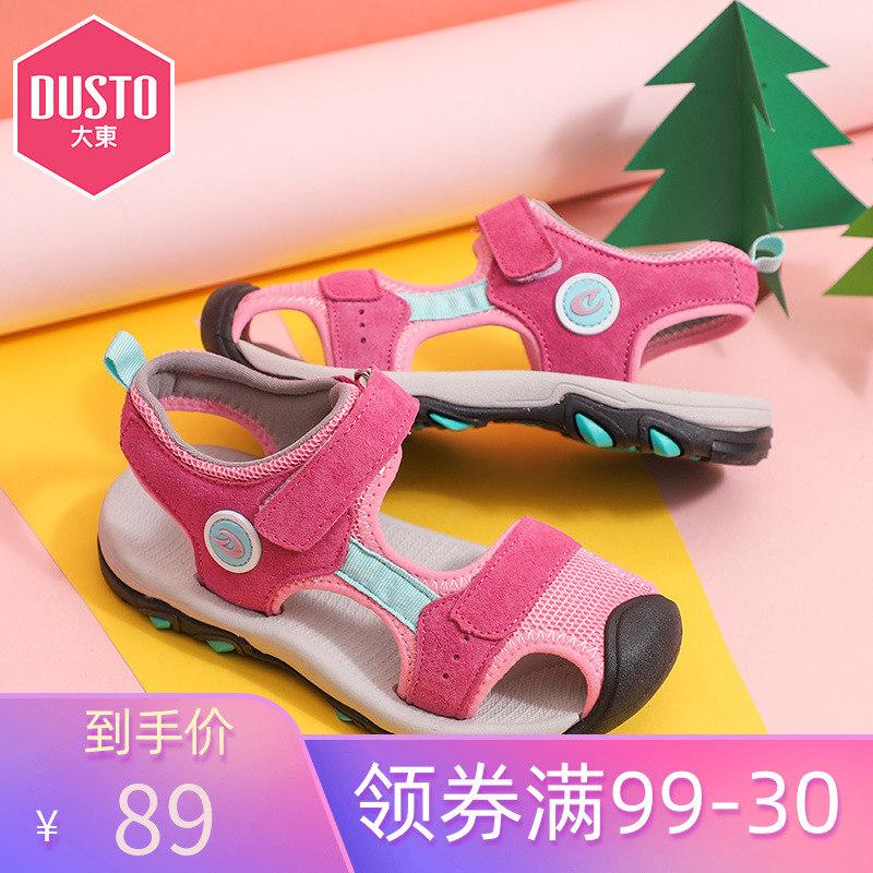 大东童鞋儿童休闲鞋2019夏季新款包头运动鞋中大童户外登山凉鞋