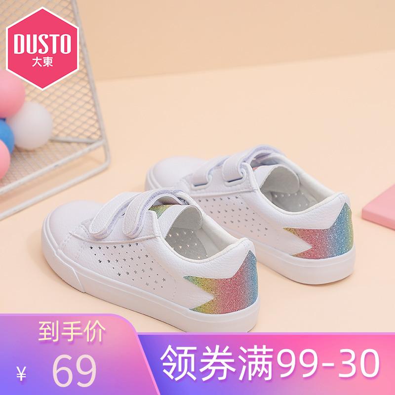 大东童鞋儿童小白鞋2019新款夏季镂空透气男童女童板鞋休闲鞋子