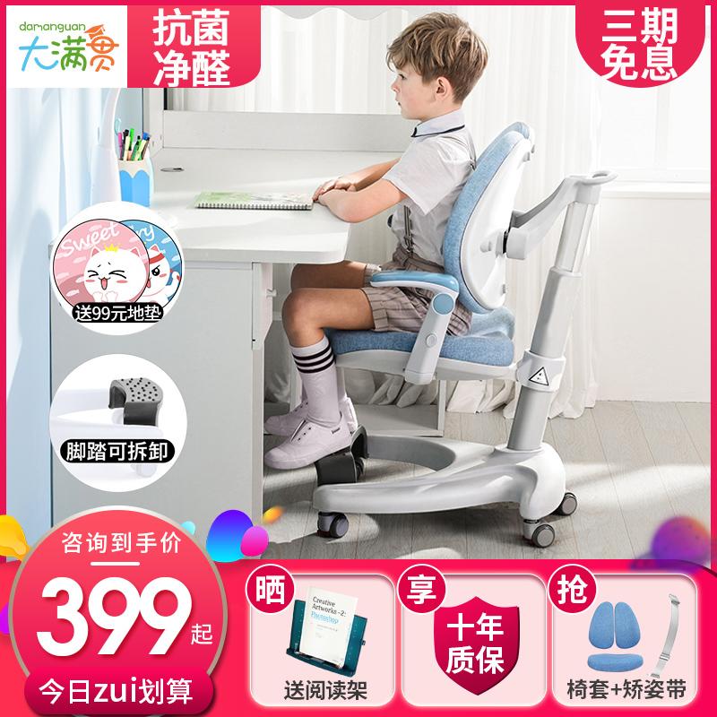 大满贯儿童坐姿矫正椅小学生学习椅子书桌写字椅升降调节家用座凳优惠券