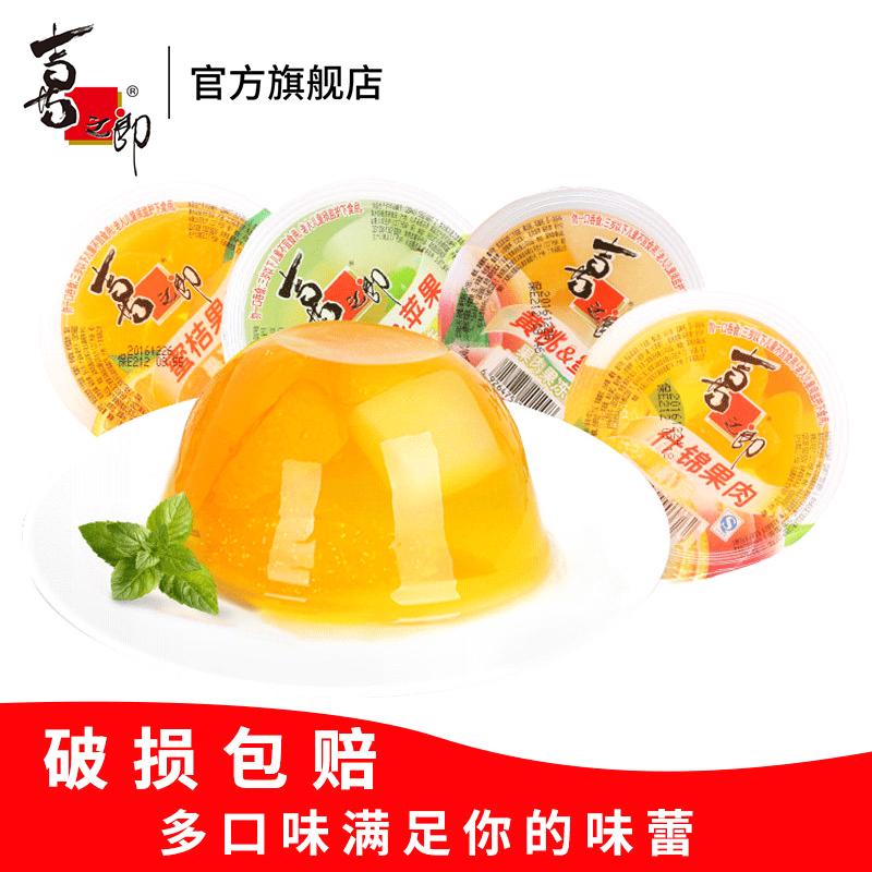 喜之郎果肉果冻200g*12大杯批发整箱果冻零食水果布丁淘宝吃货