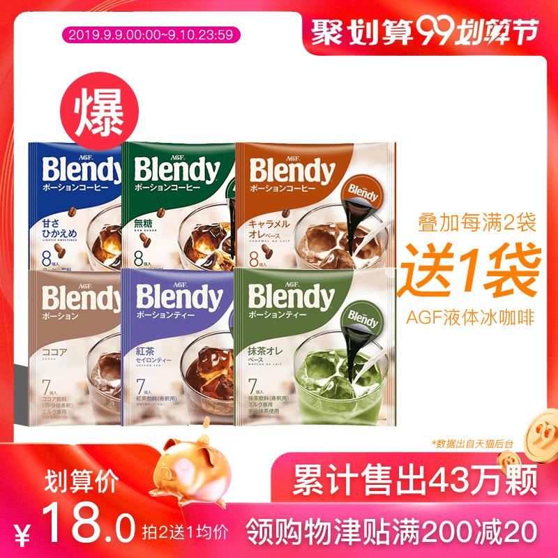 现货包邮日本进口AGF blendy浓缩液体胶囊速溶冰咖啡液冲饮任选
