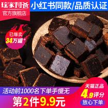 [不纯包退]瑶家阿爸甘蔗古法黑糖块月子产妇手工正品广西老红糖块