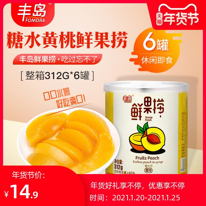 丰岛鲜果捞糖水黄桃罐头新鲜水果罐头312g整箱2罐6罐装休闲即食