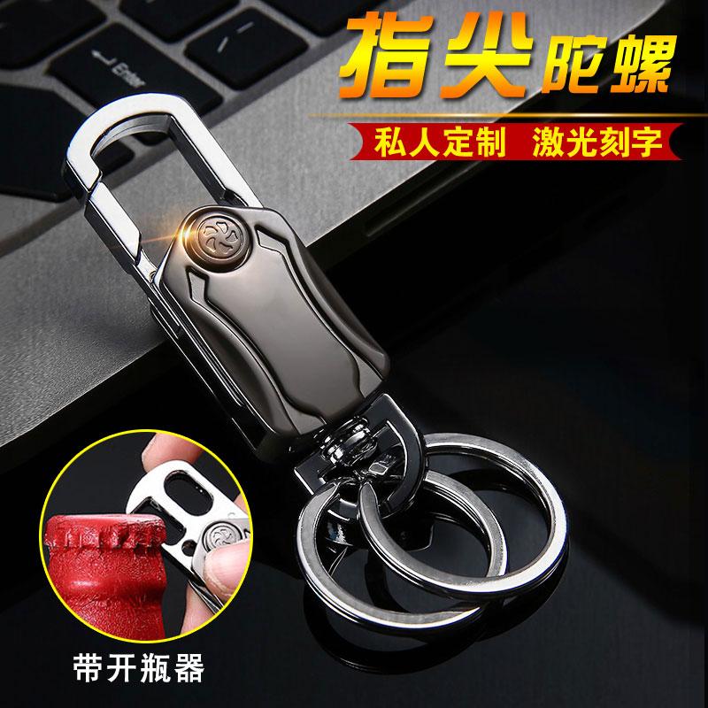 钥匙扣男士腰挂创意汽车钥匙圈环女钥匙链金属挂件刻字定制小礼品