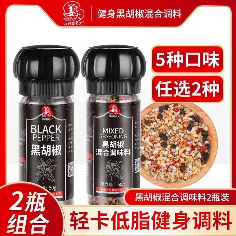 黑胡椒粒研磨器低脂健身调料海盐黑胡椒粉牛排调料西餐鸡胸肉调料
