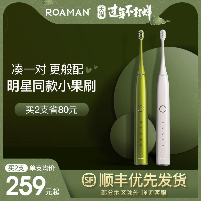 ROAMAN/罗曼电动牙刷成人款情侣软毛洁面自动牙刷T10S小�刷