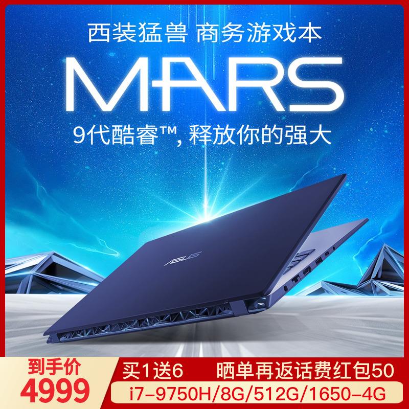 Asus/华硕 Mars15 轻薄15.6寸商务9代i7学生游戏120Hz笔记本电脑