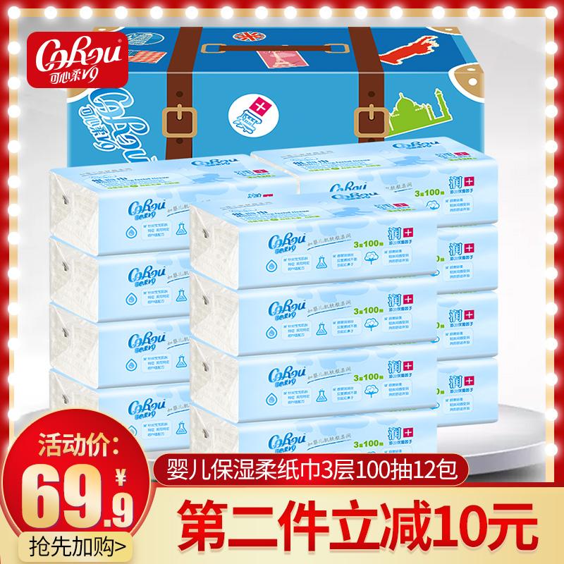 可心柔V9婴儿柔纸巾干湿两用宝宝保湿面巾纸新生儿润颜抽纸12包