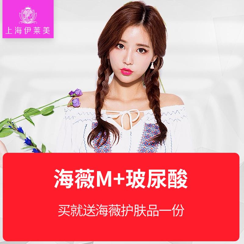 上海伊莱美 海薇M+玻尿酸大分子注射玻尿酸隆鼻下巴填充持久塑型