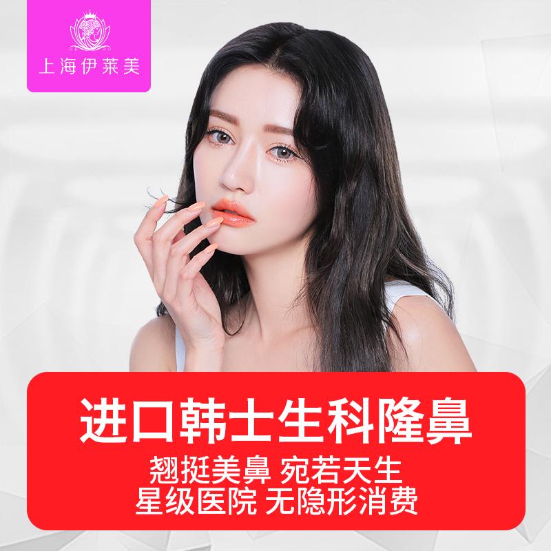 上海伊莱美整形 进口韩士生科假体隆鼻四级手术医院 鼻部套餐