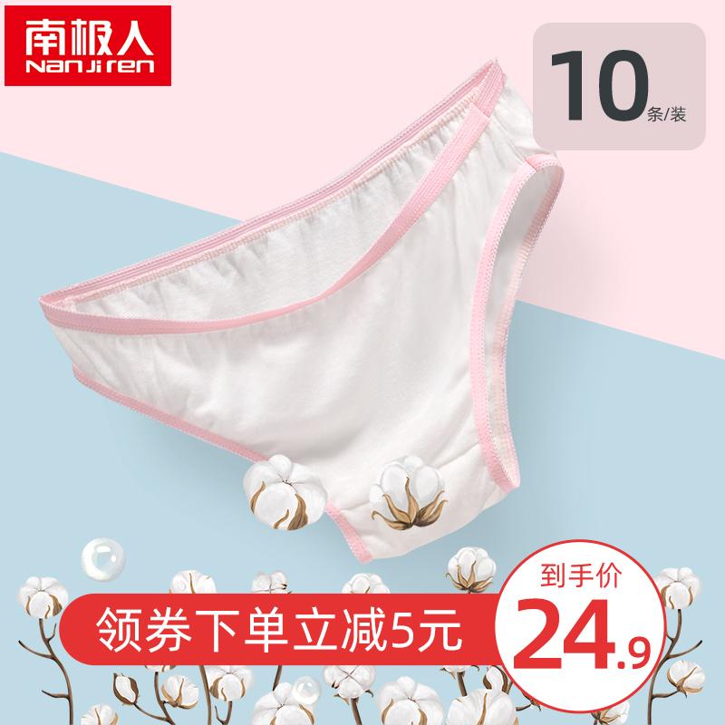10条一次性内裤女男旅行纯棉无菌产妇产后月子纸短裤旅游用品必备