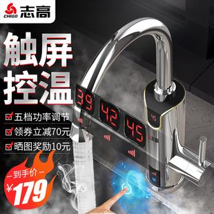 志高电热水龙头速热即热式加热器冷热家用过水热触屏调温小厨房宝