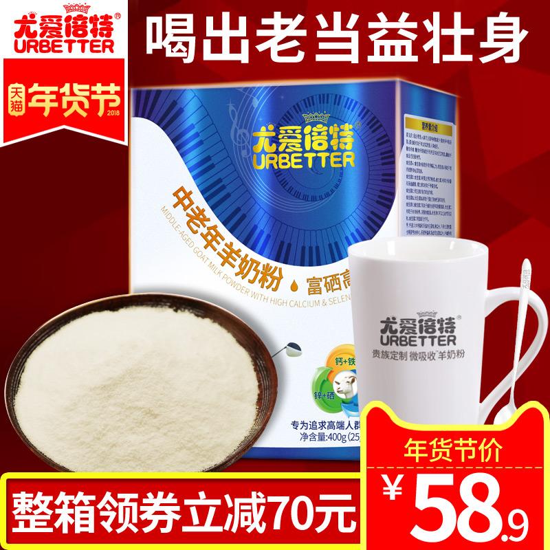 【买6减60】尤爱倍特中老年富硒高钙羊奶粉无蔗糖老人奶粉400g