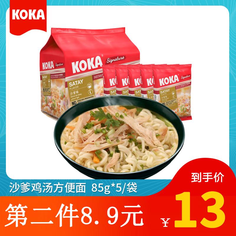 KOKA油炸面 进口 泡面 方便面 沙爹鸡汤面 即食面 速食拌面素食面