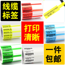 Thermosensitive synthetic cable label paper 70 * 24 / 84 * 26 self-adhesive sticker communication machine room network wiring wire cutter type P type T type 3 waterproof optical fiber cable tail label color barcode printer