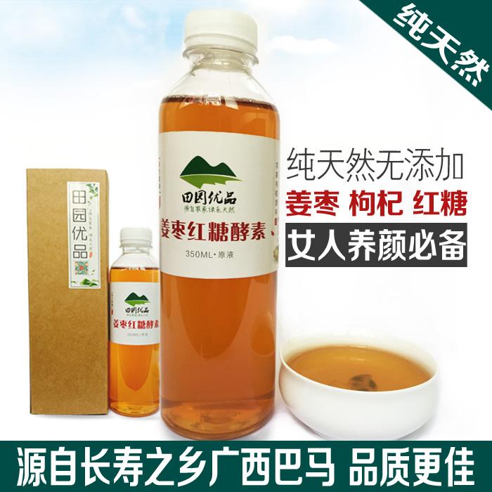 姜枣红糖枸杞酵素原液果自制果蔬孝素粉便秘清肠排毒代餐