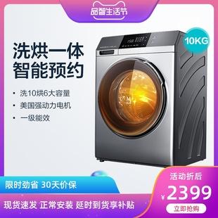 VIOMI/云米 WD10S全自动家用滚筒洗衣机静音烘干洗烘一体10kg公斤