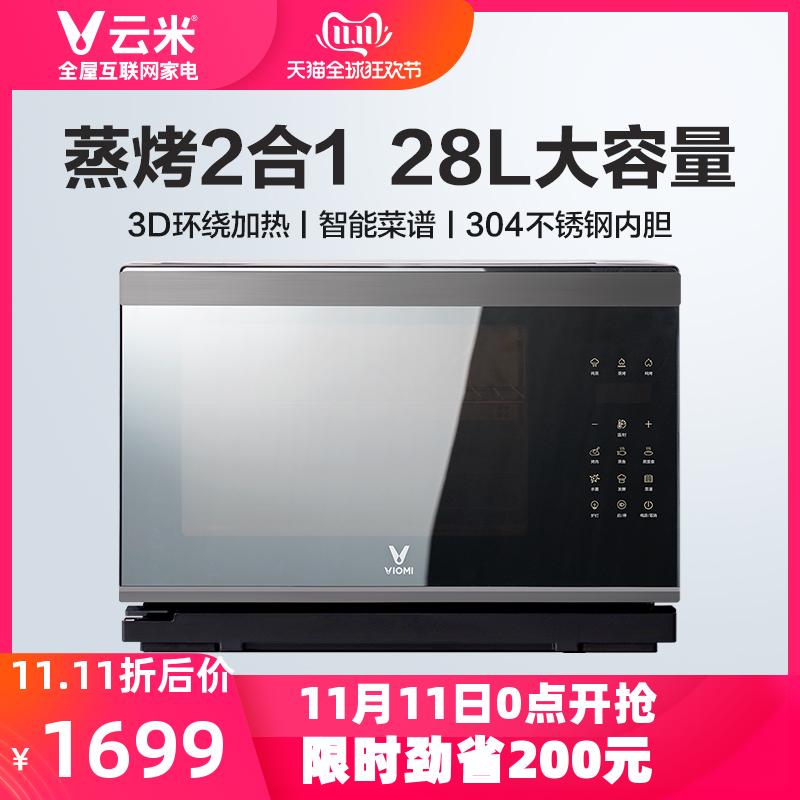 VIOMI/云米 VSO2802台式蒸烤箱一体机家用台式蒸汽电烤箱二合一