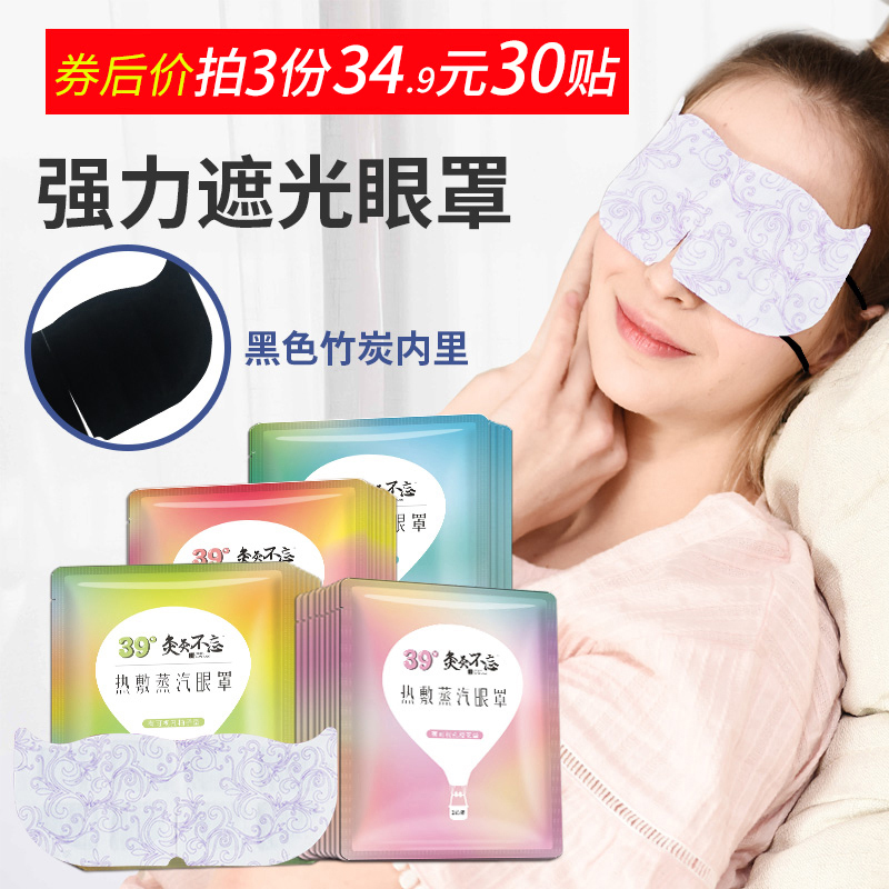 蒸汽热敷眼罩女男睡眠发热加热护眼舒缓眼疲劳黑眼圈近视眼贴眼罩