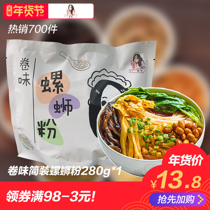 卷味螺蛳粉柳州特产小吃速食螺丝粉香辣螺狮粉一袋280g装方便面