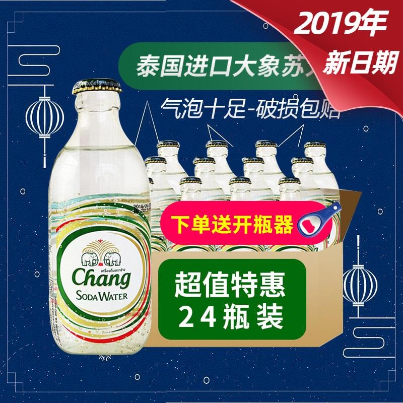 新日期泰国苏打水进口饮料325ml大象牌含气气泡水饮料网红饮料