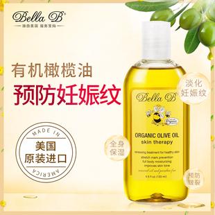 美国小蜜蜂BellaB橄榄油孕妇预防妊娠纹专用孕期天然护肤品纯正品