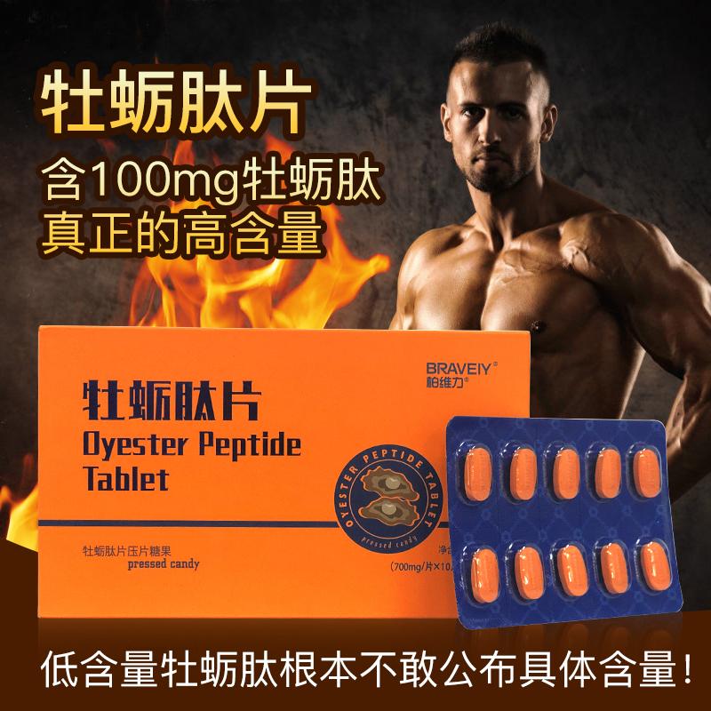 抢第2件18 第3件18 牡蛎肽片 人参黄精牡蛎片男性高含量牡蛎精华