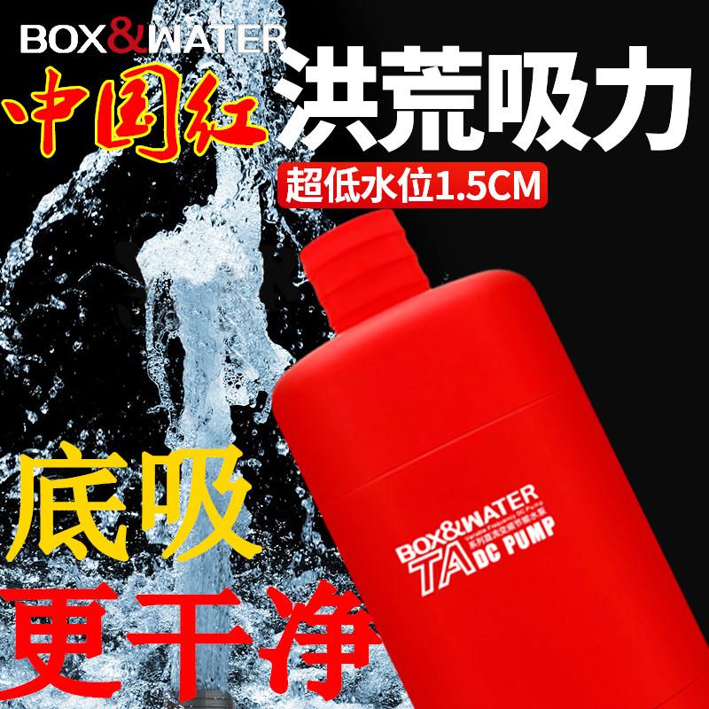 boxwater博特鱼缸变频底吸潜水泵超静音抽水泵鱼池上过滤循环水泵