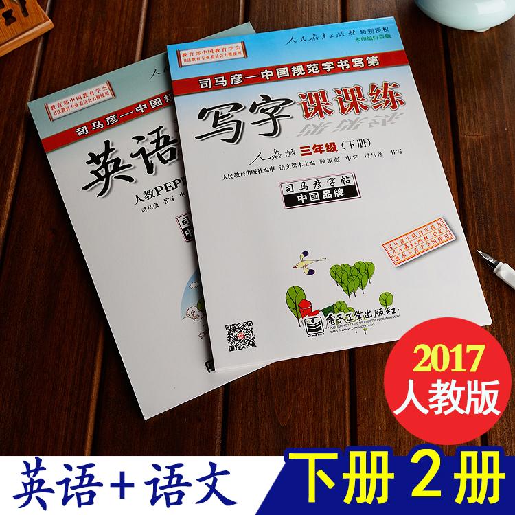 司马彦小学生写字课课练人教版三年级下册语文英语同步字帖 共2本