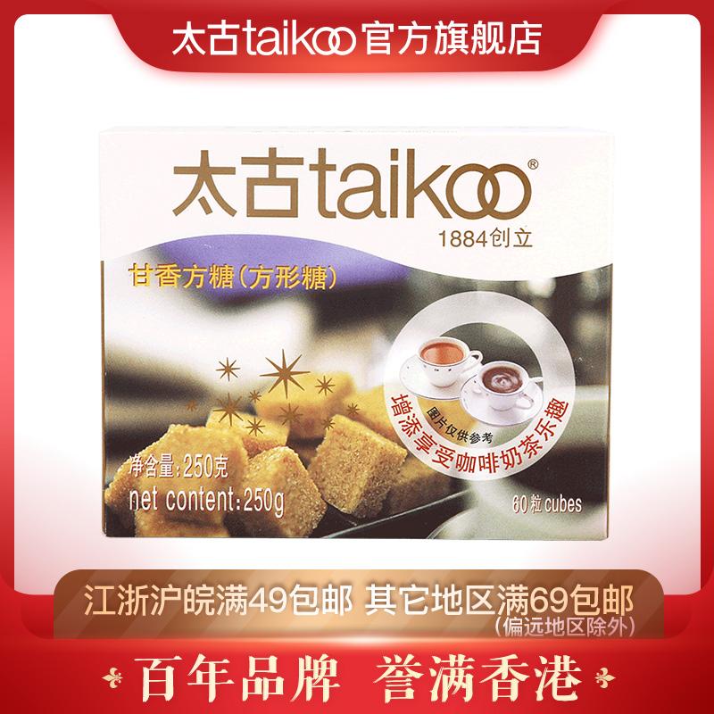 Taikoo太古方糖 甘香方糖250g 咖啡伴侣方糖咖啡调糖
