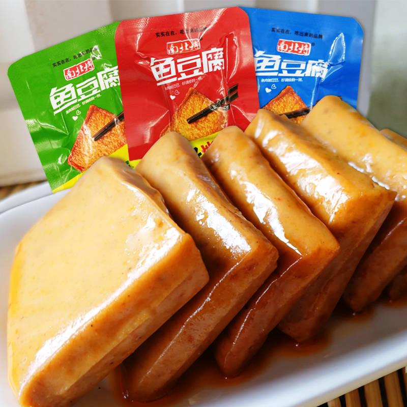 鱼豆腐 即食烧烤鱼板烧素肉豆干制品休闲零食品特产办公室小吃