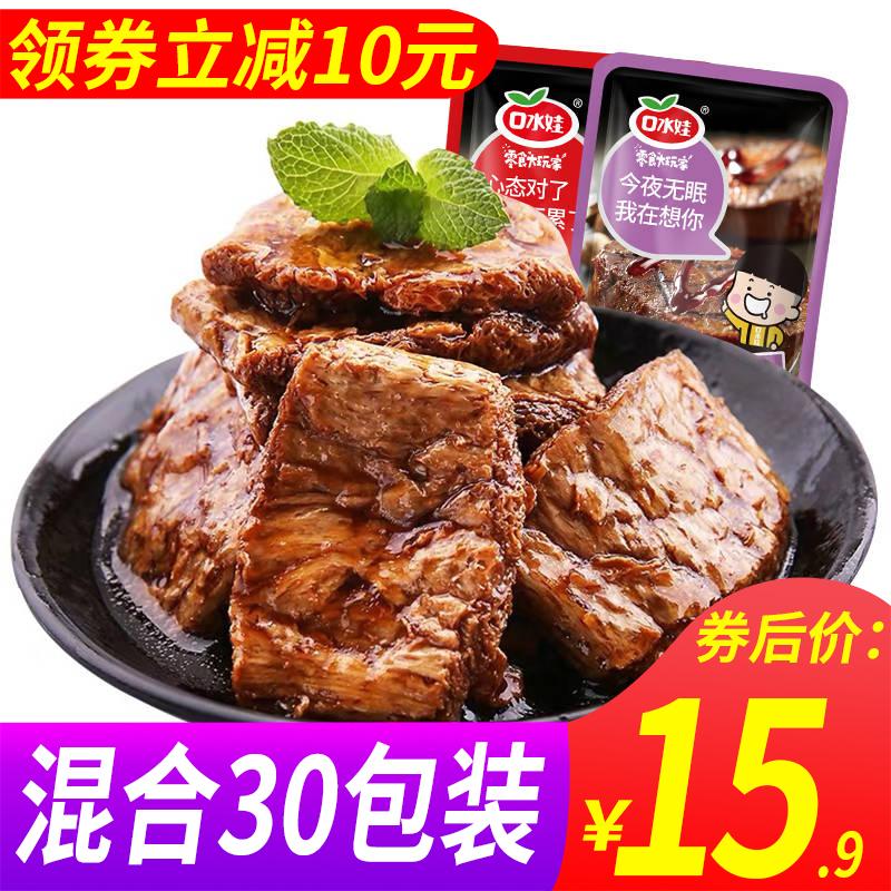 口水娃素肉五香香辣手撕素牛排牛肉蛋白素食年货小吃零食豆干10包
