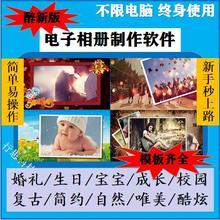 电子相册制作软件加字ku7背景音乐ni高清视频编辑软件