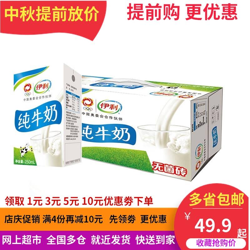 网红 伊利 学生早餐 全脂纯牛奶250ml*24盒*48盒可选 多省包邮