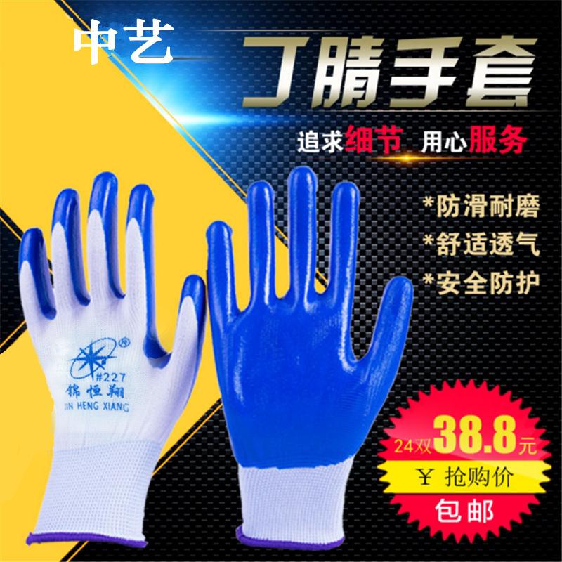 手套劳保浸胶耐磨 工作防水防滑 塑胶橡胶工业带胶胶皮手套包邮