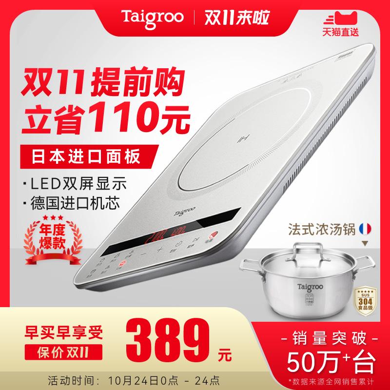 【急速发货】Taigroo/钛古 IC-A2102电磁炉家用套装面板智能超薄