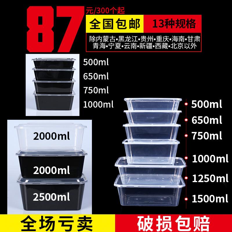 虞强长方形一次性餐盒透明1000ml塑料外卖打包盒黑色加厚饭盒汤碗