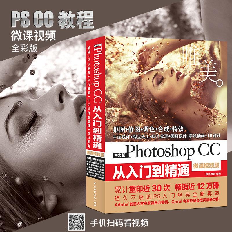 ps教程书籍Photoshop CC从入门到精通图像处理图片Adobe psCS6平面设计书籍淘宝美工PS书籍ps 书完全自学教程psCC自学软件教程