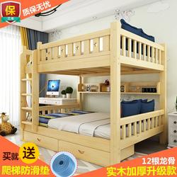 上下铺床双层床成人实木二层高低床母子床儿童床现代简约松木宿舍