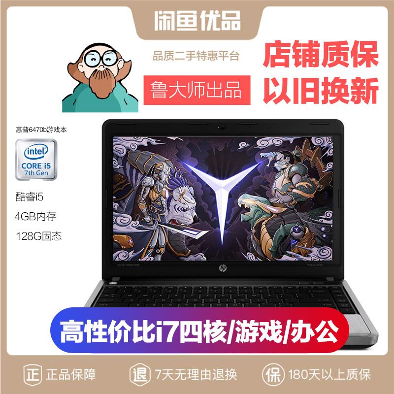 二手笔记本电脑HP惠普正品商务办公i7四核吃鸡游戏本闲鱼官网市场