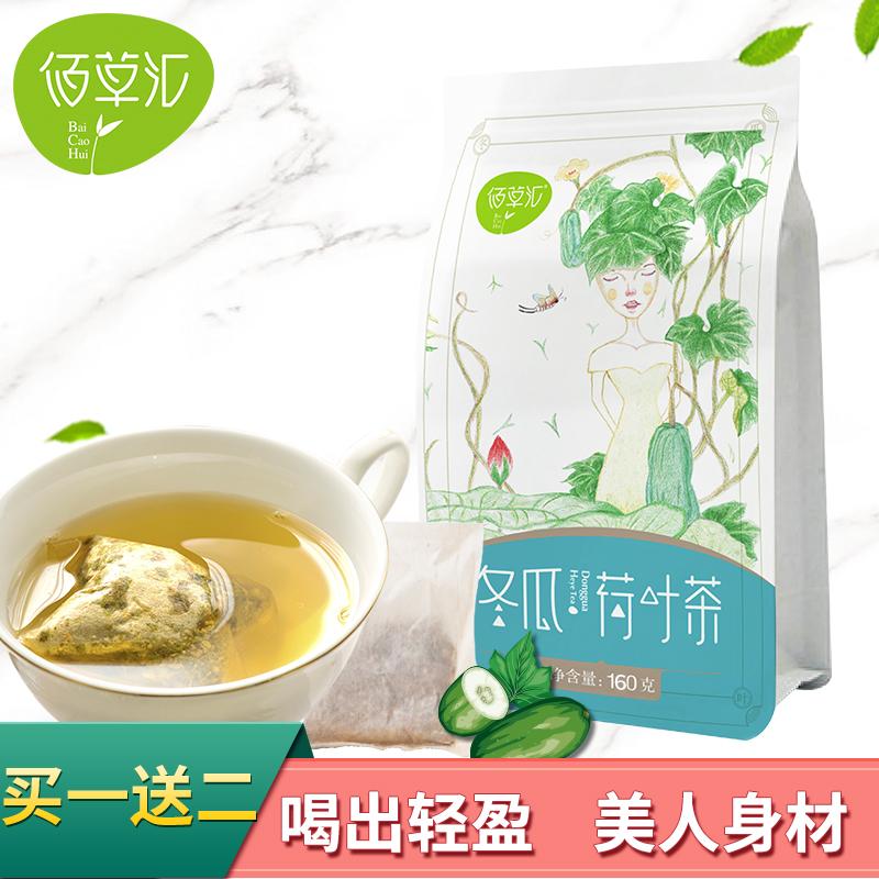 佰草汇冬瓜荷叶茶玫瑰决明子茶天然乌龙茶组合袋泡花草茶160g袋