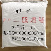 工业吸油毡PP-1/PP-ch10强力吸et舶海事吸油垫水面溢油漏油