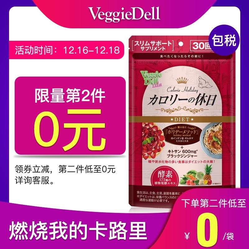 VeggieDell日本原装进口酵素卡路里日夜间物果蔬水果孝素120粒