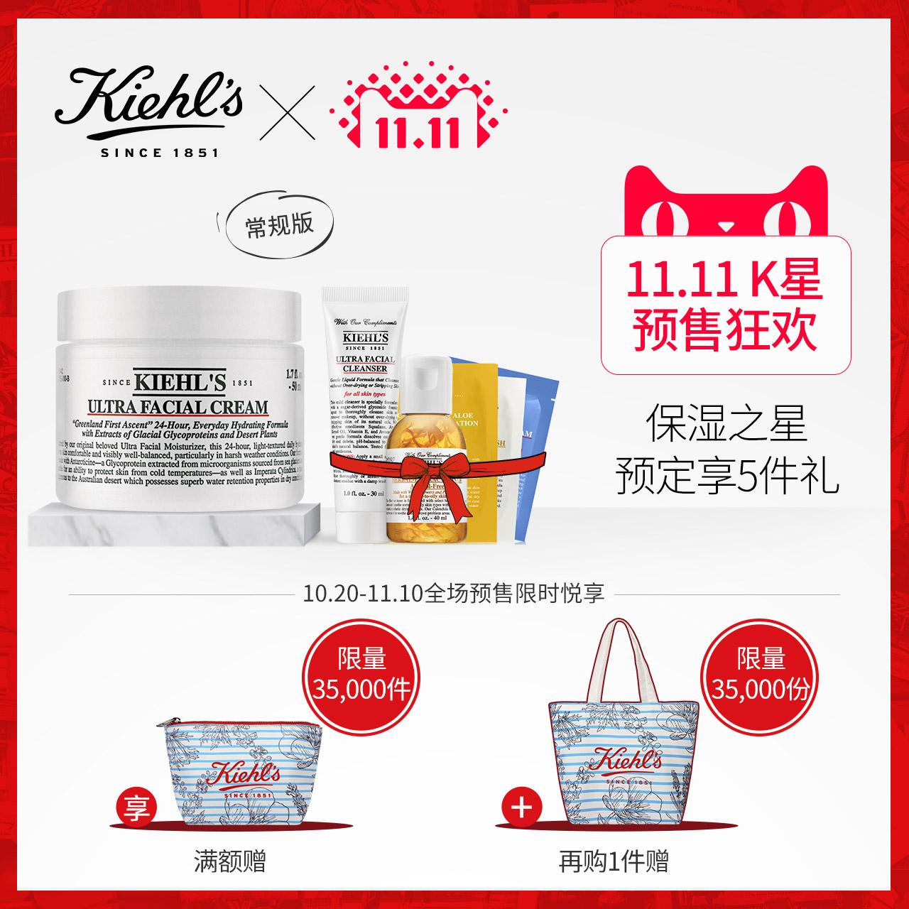 【双11预售】Kiehl's科颜氏高保湿霜常规版50ml